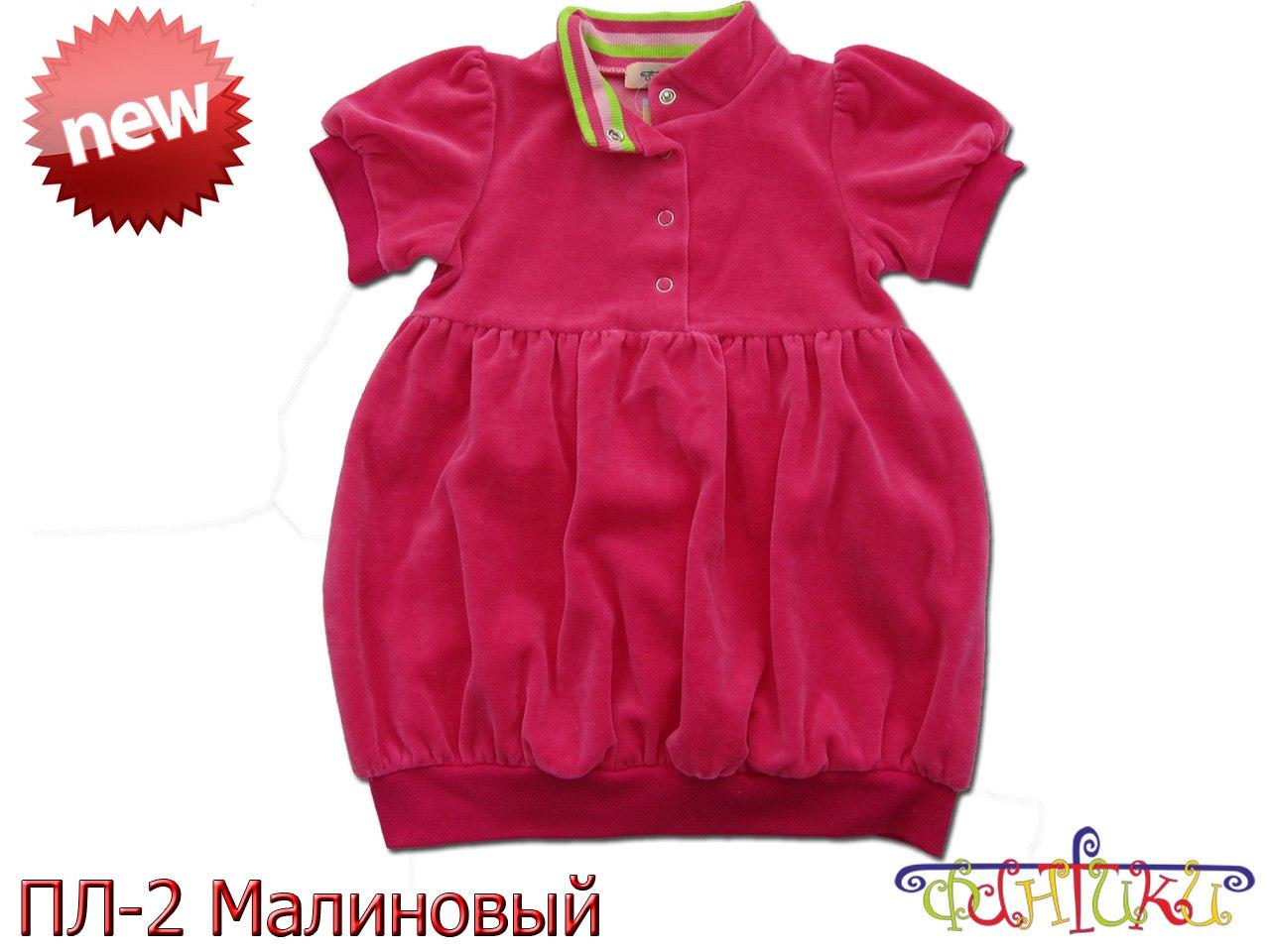 Детская Одежда Фантики